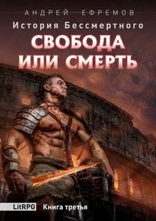 Ефремов Андрей - История Бессмертного 03. Свобода или смерть