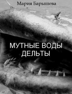 Барышева Мария - Мутные воды дельты