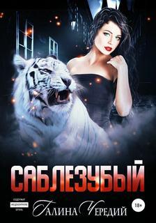Чередий Галина - Любовь без обоснуя 02. Саблезубый