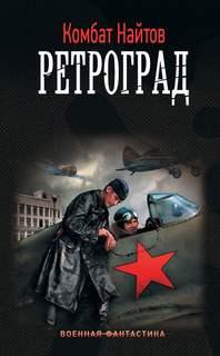 Найтов Комбат - Ретроград 01. Ретроград