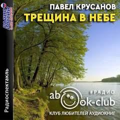 Крусанов Павел - Трещина в небе