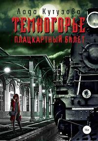 Кутузова Лада - Темногорье 01. Темногорье