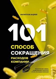 Филиппов Андрей - 101 способ сокращения расходов компании