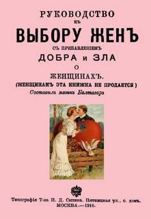 Муфий Балтазар - Руководство к выбору жен