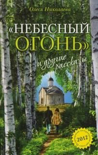 Николаева Олеся - Небесный огонь и другие рассказы
