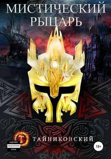 Тайниковский - Мистический рыцарь 01. Мистический рыцарь
