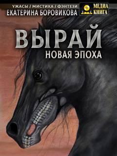 Боровикова Екатерина - Вырай 02. Новая эпоха