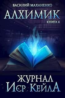 Маханенко Василий - Алхимик 04. Журнал Иср Кейла