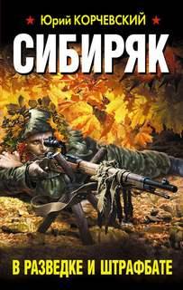 Корчевский Юрий - Сибиряк. В разведке и штрафбате