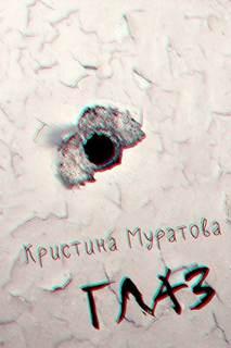 Муратова Кристина - Глаз