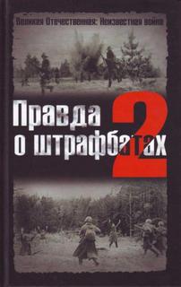Дайнес Владимир, Абатуров Валерий - Правда о штрафбатах 2