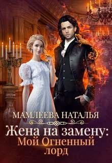 Мамлеева Наталья - Жена на замену: Мой огненный лорд