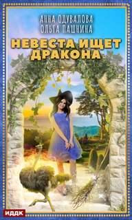 Одувалова Анна, Пашнина Ольга - Невеста ищет дракона