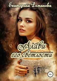 Романова Екатерина - Алави его светлости