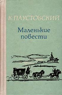 Паустовский Константин - Маленькие повести