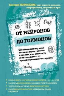Новоселов Валерий - От нейронов до гормонов