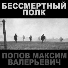 Попов Максим - Бессмертный полк
