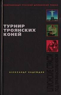 Надеждин Александр - Турнир троянских коней