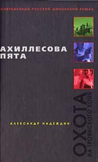 Надеждин Александр - Ахиллесова пята
