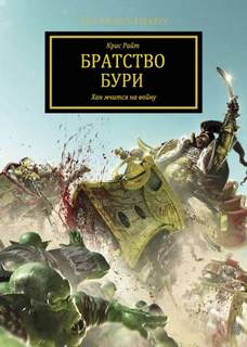 Warhammer 40000. Ересь Хоруса 31. Братство Бури (Райт Крис)