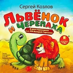 Козлов Сергей - Львёнок и Черепаха