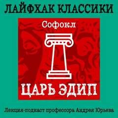 Юрьев Андрей - Лайфхак классики
