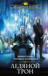 Эльба Ирина, Осинская Татьяна - Ледяной трон
