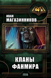 Магазинников Иван - Мертвый Инквизитор 04. Кланы Фанмира