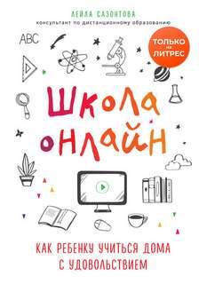 Сазонтова Лейла - Школа онлайн. Как ребенку учиться дома с удовольствием
