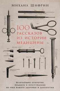 Шифрин Михаил - 100 рассказов из истории медицины