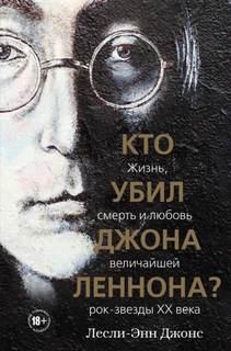 Джонс Лесли-Энн - Кто убил Джона Леннона? Жизнь, смерть и любовь величайшей рок-звезды XX века