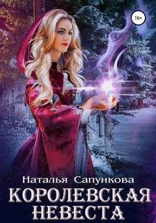 Сапункова Наталья - Королевская невеста