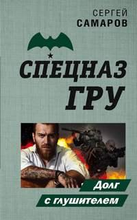 Самаров Сергей - Спецназ ГРУ. Долг с глушителем