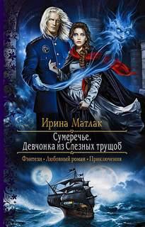 Матлак Ирина - Сумеречье 01. Девчонка из Слезных трущоб