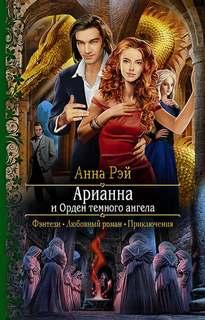 Рэй Анна - Арианна Росса 02. Арианна и Орден темного ангела