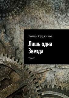 Суржиков Роман - Полари 02. Лишь одна звезда. Том II