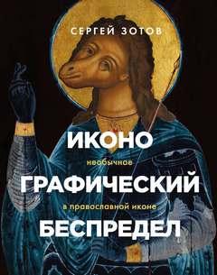 Зотов Сергей - Иконографический беспредел. Необычное в православной иконе