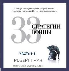 Грин Роберт - 33 стратегии войны. Часть 1-3