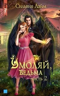 Лайм Сильвия - Умоляй, ведьма. Часть 2