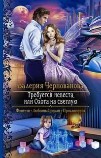 Чернованова Валерия - Светлая и Темные 01. Требуется невеста, или Охота на  ...
