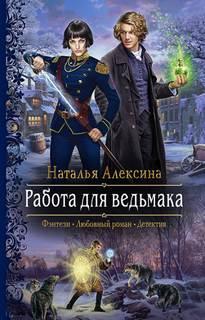 Алексина Наталья - Ведьмовские секреты 04. Работа для ведьмака