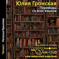 Гронская Юлия - Переводы со всех языков