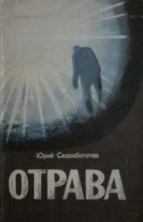 Скоробогатов Юрий - Отрава