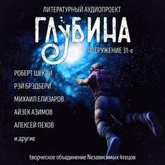 ГЛУБИНА (Сборник) Выпуск 31
