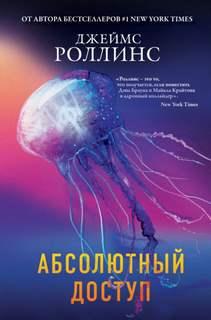 Роллинс Джеймс - Абсолютный доступ (авторский сборник)
