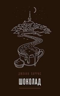 Харрис Джоан - Шоколадная трилогия 01. Шоколад