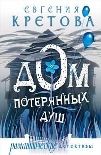 Кретова Евгения - Дом потерянных душ