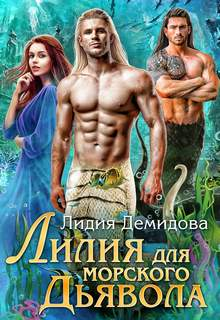 Демидова Лидия - Лилия для морского дьявола