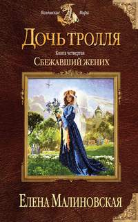 Малиновская Елена - Дочь тролля 04. Сбежавший жених