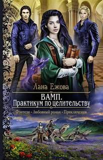 Ежова Лана - ВАМП. Практикум по целительству